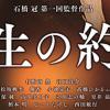 JINSEI NO YAKUSOKU (2016)