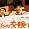 BOKUTACHI NO KOUGEN HOTERU (2013)
