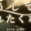 DOUSHITEMO FURETAKUNAI (2014)