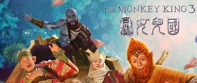 The Monkey King 3 2018 Asian Film