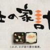 BUSHI NO KAKEIBO (2010)