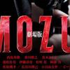 GEKIJOUBAN MOZU (2015)