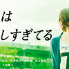 KANOJO WA USO WO AISHISUGITEIRU (2013)