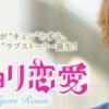 KINKYORI REN AI (2014)