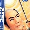 YAGYÛ RENYASAI: Hidentsuki Kageshô (1956)