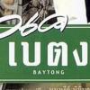BAYTONG (2003)
