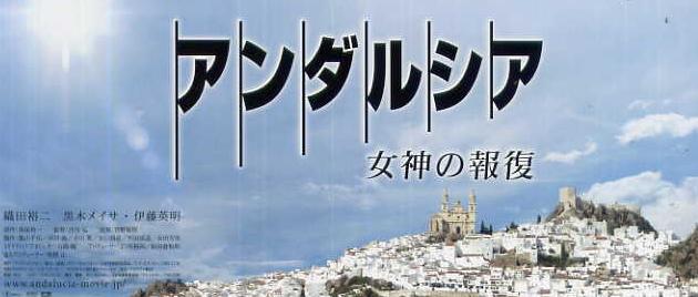 ANDARUSHIA: Megami no houfuku (2011)