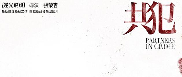 GONG FAN (2014)