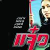 MAID (2004)