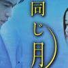 ONAJI TSUKI WO MITEIRU (2005)