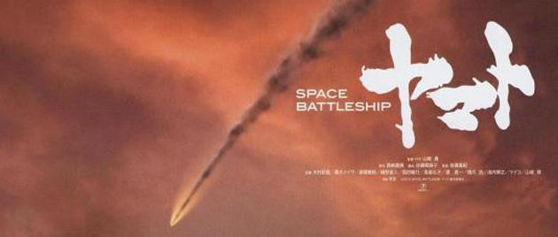 SPACE BATTLESHIP (2010)