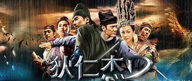 DETECTIVE DEE II: La légende du dragon des mers (2013)
