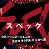 GEKIJOUBAN SPEC: Kurôzu – Kou no hen (2013)