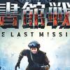 TOSHOKAN SENSÔ: The Last Mission (2015)