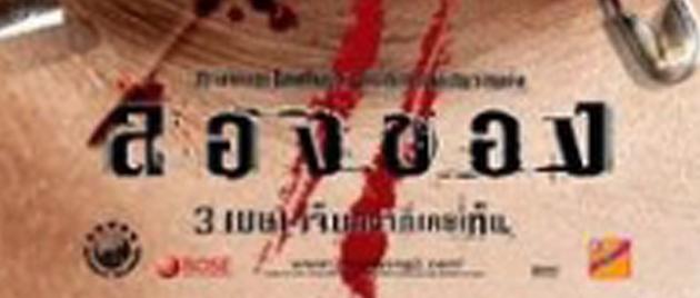 LONG KHONG 2 (2008)