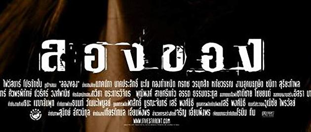 LONG KHONG (2005)