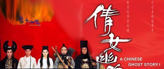 UNA HISTORIA CHINA DE FANTASMAS (1987)