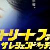 STREET FIGHTER – La légende de Chun-Li (2009)