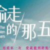 THE STOLEN YEARS (2013)