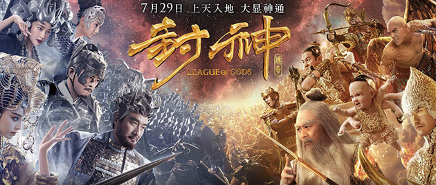 LEAGUE OF GODS (2016)