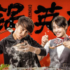 CHONGQING HOT POT (2016)
