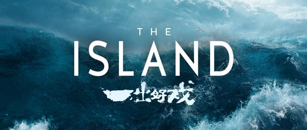 The Island 2018 Asian Film
