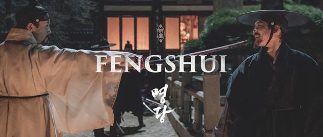 FENGSHUI (2018)
