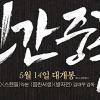 IN-GAN-JUNG-DOK (2014)