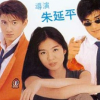 YOUNG POLICEMEN IN LOVE (1995)