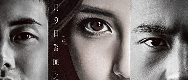 CRIMES OF PASSION (2013)