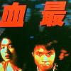 TASK FORCE (1997)