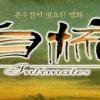 ZI SHU (1997)