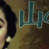 LE GRONDEMENT DE LA MONTAGNE (1954)