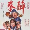LA REINE DIABOLIQUE, IMPÉRATRICE DE CHINE (1962)