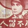 DAO BU LIU REN (1971)