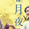 KIMI WA TSUKIYO NI HIKARIKAGAYAKU (2019)