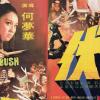AMBUSH (1973)