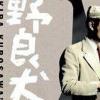 CHIEN ENRAGE (1949)