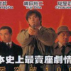 BAYSIDE SHAKEDOWN (1997)