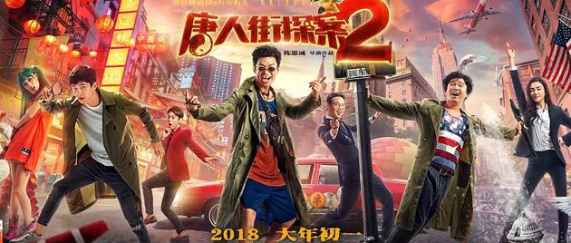 Detective Chinatown 2 2018 Asian Film