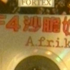AFRIKA (2002)