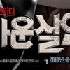 HELLO MURDERER (2005)