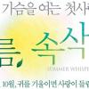 SUMMER WHISPERS (2008)