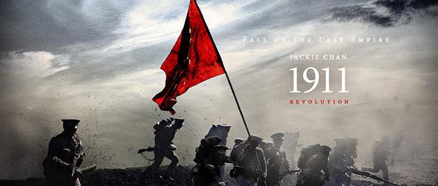 1911: REVOLUTION (2011)