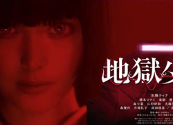 JIGOKO SHOJO (2019)