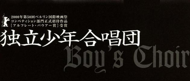 BOY'S CHOIR (2000)
