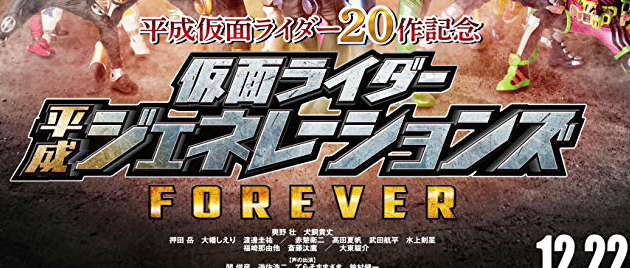 KAMEN RIDER HEISEI GENERATIONS FOREVER (2018)