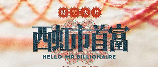 Hello Mr Billionaire 2018 Asian Film