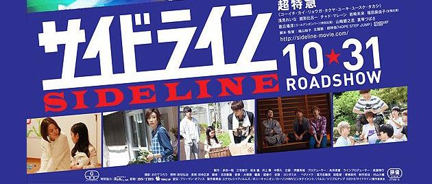 SIDELINE (2015)