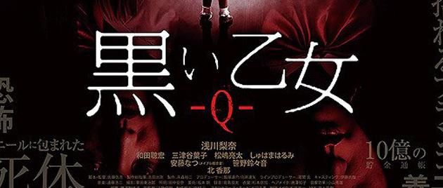 KUROI OTOME: Q (2019)